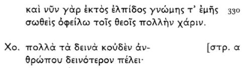 Sophocles, Antigone, line 332 in the original Greek