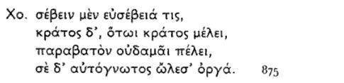 Sophocles, Antigone, line 874 in the original Greek