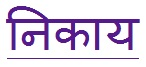 IMAGE- Link to word 'nikAya' in Sanskrit dictionary