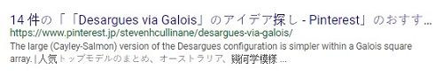 Link to 'Desargues via Galois' in Japan