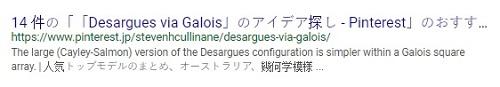 Link to 'Desargues via Galois' in Japan