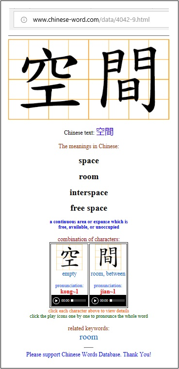 'Space' in Chinese